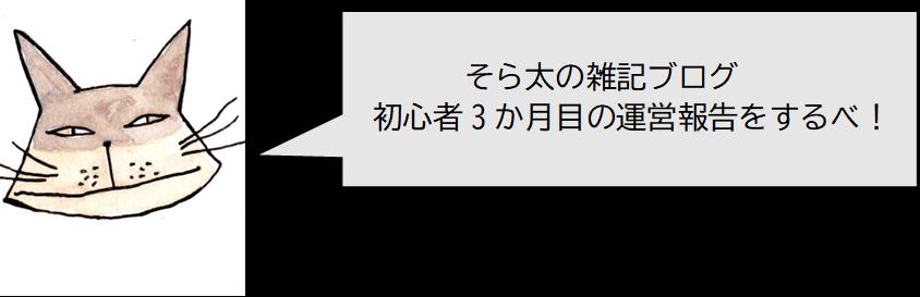 f:id:sorabito02:20190801211727p:plain