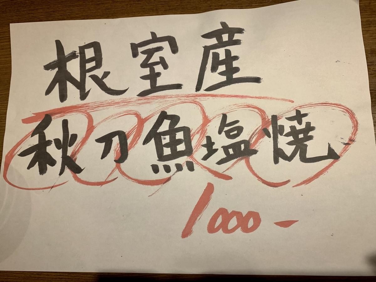 東京イカセンターのランチメニュー