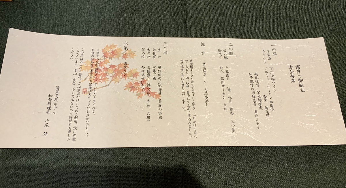 日本料理 宝寿の夕食献立