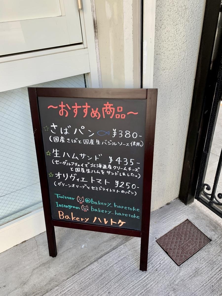 ベーカリー ハレトケ (Bakery ハレトケ) の店頭