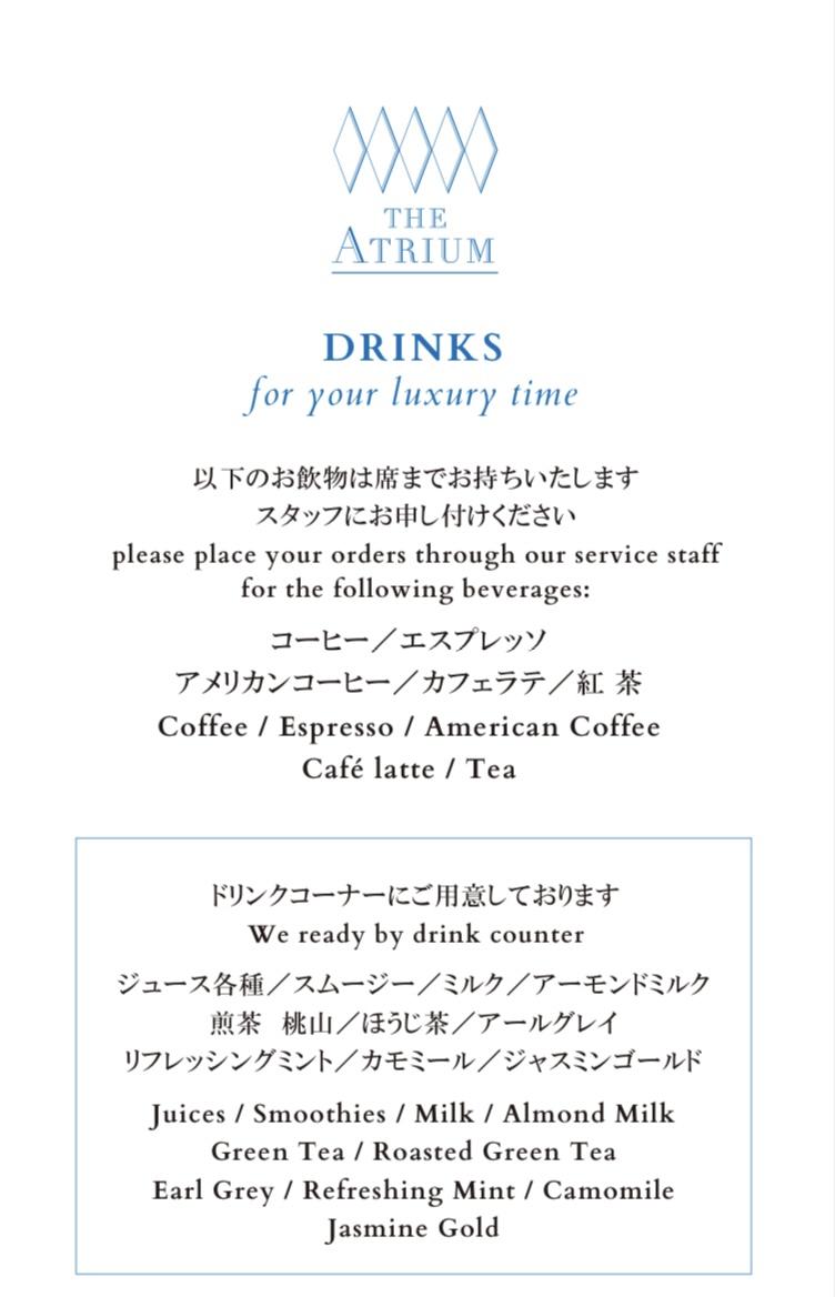東京ステーションホテル アトリウム朝食ブッフェのドリンクメニュー