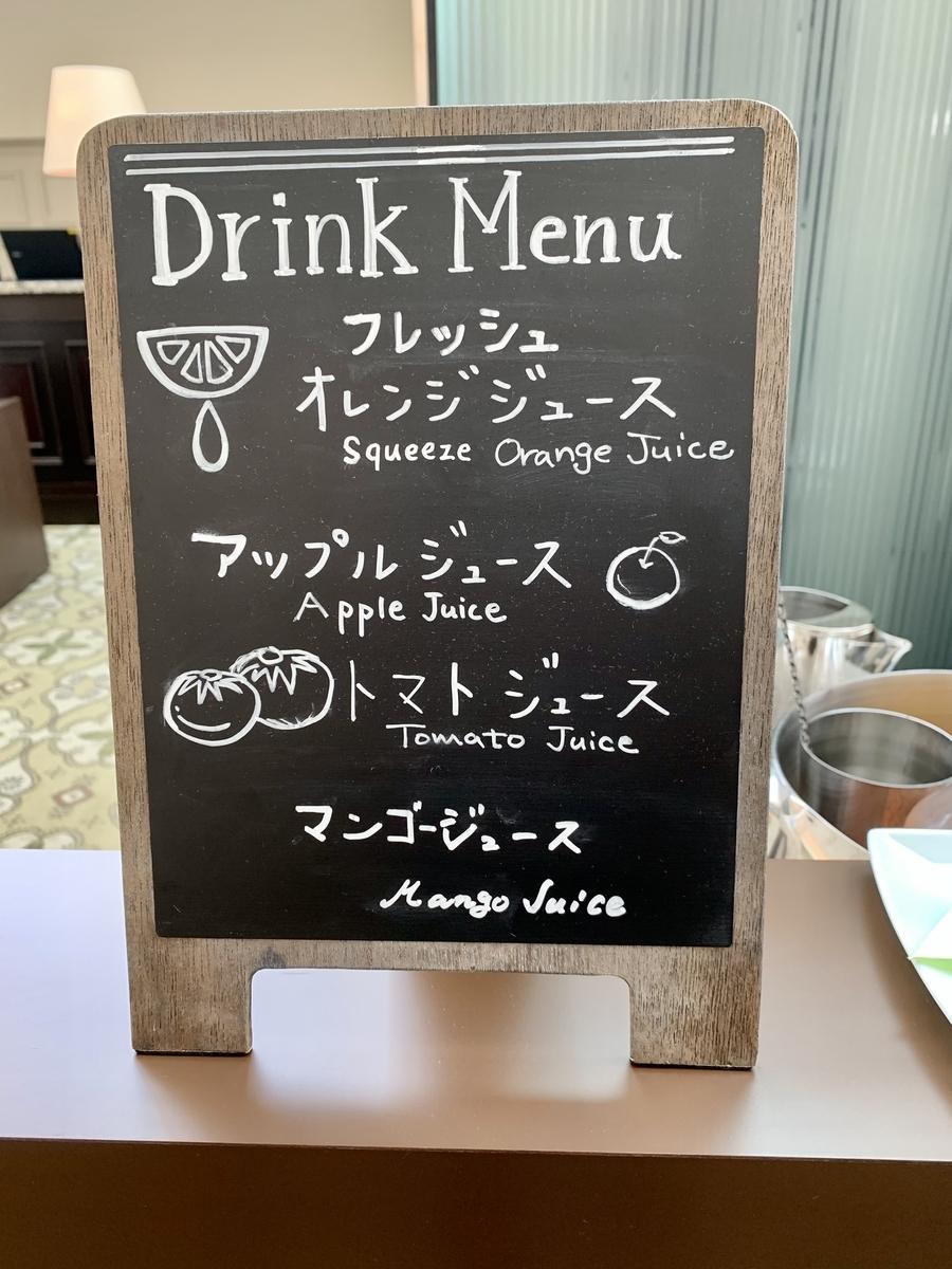 東京ステーションホテル アトリウム朝食ブッフェのスムージー