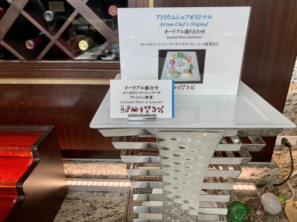 東京ステーションホテル アトリウム朝食ブッフェの洋食
