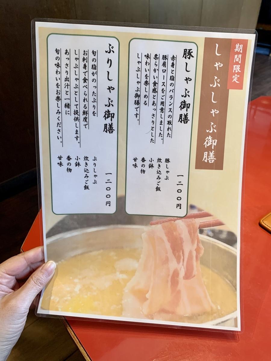 鍋と呑み処 左藤(さとう)総本店のメニュー
