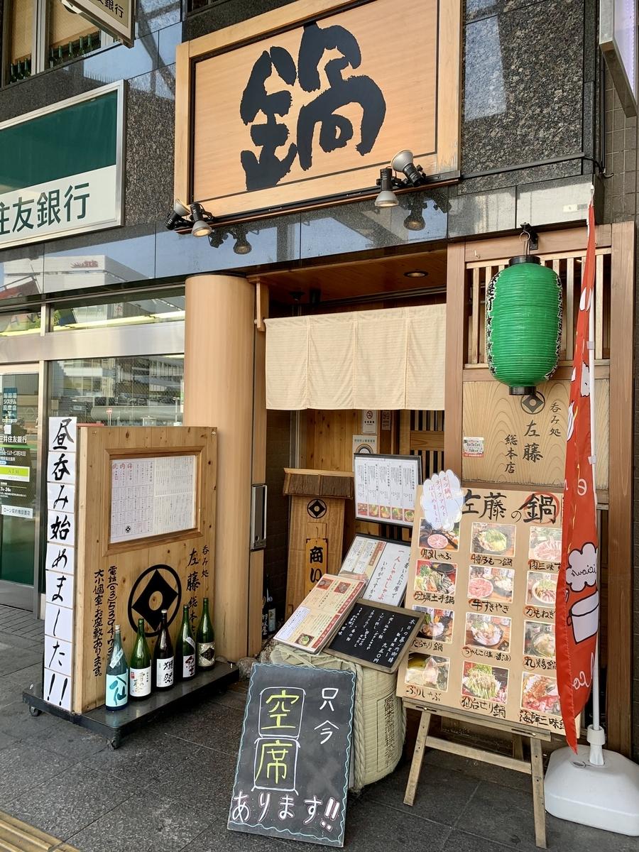 鍋と呑み処 左藤(さとう)総本店の店頭