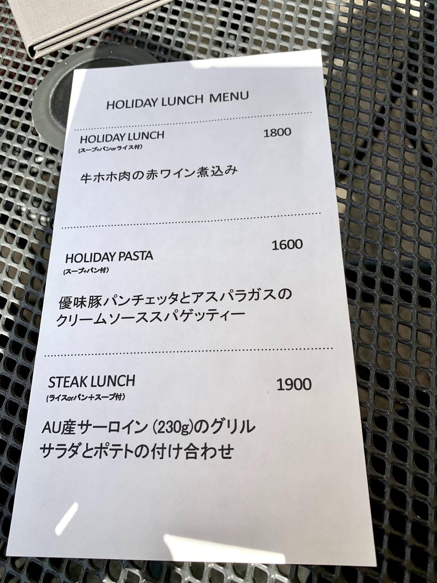 両国テラスカフェのメニュー