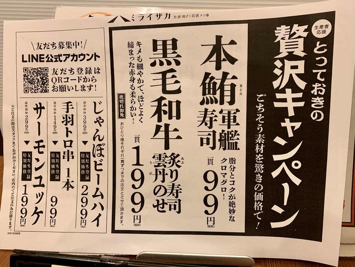 ミライザカ 駒込南口駅前店のメニュー