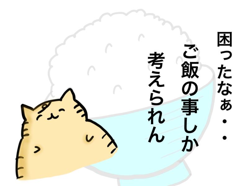 f:id:sorachi2019:20210715224732p:plain
