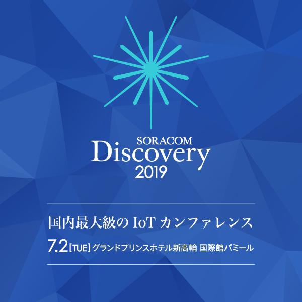 SORACOM Discovery2019