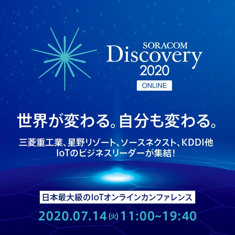 SORACOM Discovery 2020 ONLINE