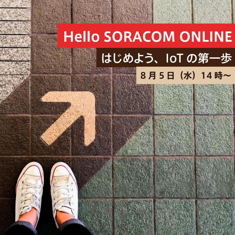 Hello SORACOM ONLINE