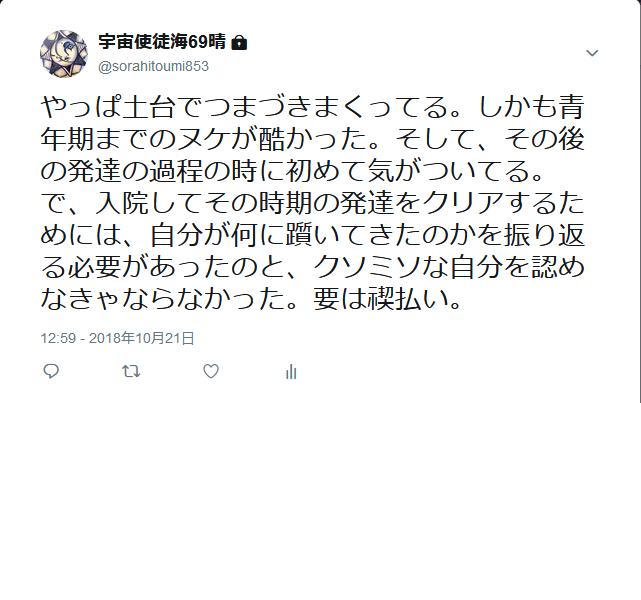 f:id:sorahitoumi:20181025142422p:plain