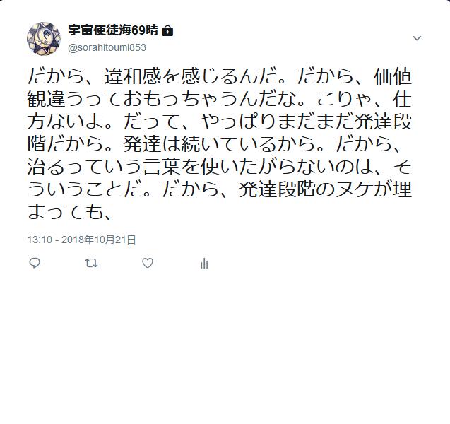 f:id:sorahitoumi:20181025142721p:plain