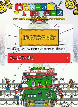 楽天スーパーヒーローズ100円クーポン