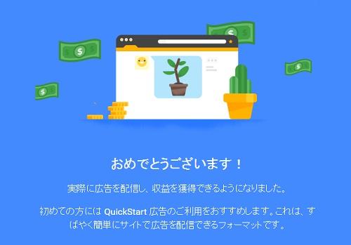 グーグルアドセンス合格画面