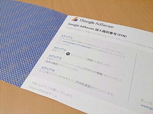 グーグルアドセンスPINコード中面
