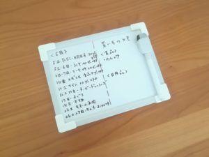 ダイソー『マグネット付きホワイトボード』お買い物計画をメモ!