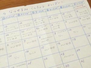 子供の夏休みの宿題対策!『勉強カレンダー』