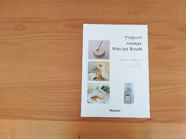ビタントニオのヨーグルトメーカー『レシピ付き』