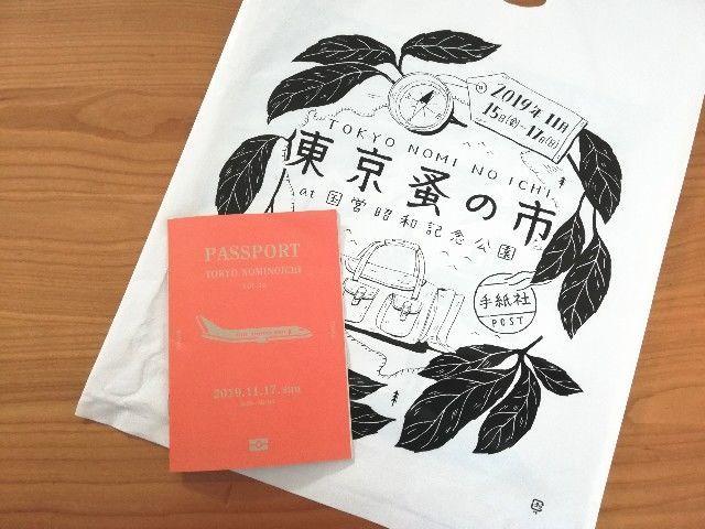 『東京蚤の市』2019