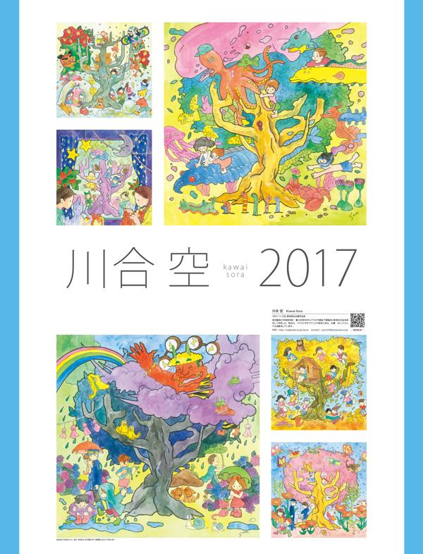 f:id:sorakawai:20170330170319j:plain