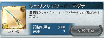 f:id:soramiku-haneyasume:20170917230023p:plain