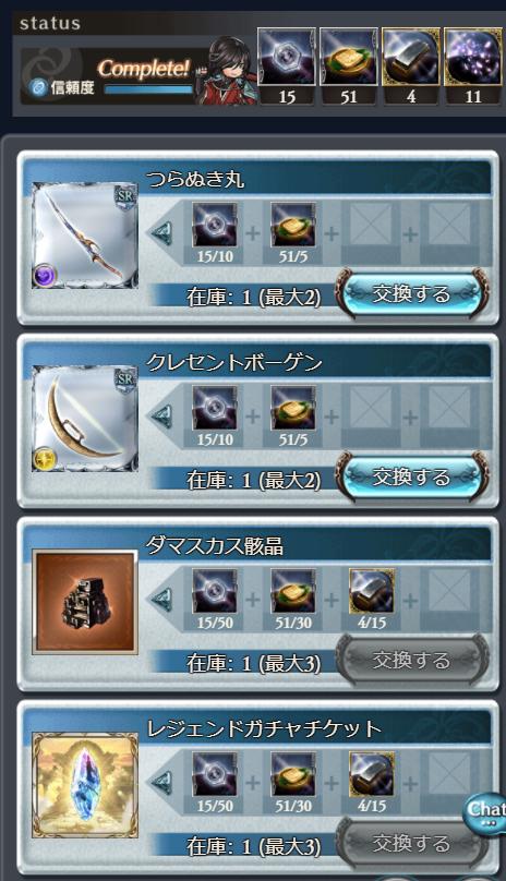 f:id:soramiku-haneyasume:20170918044852p:plain
