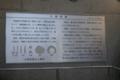 大串貝塚の説明