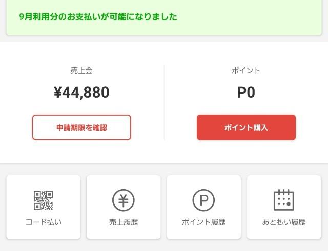 f:id:soranosuke0203:20191002110135j:image