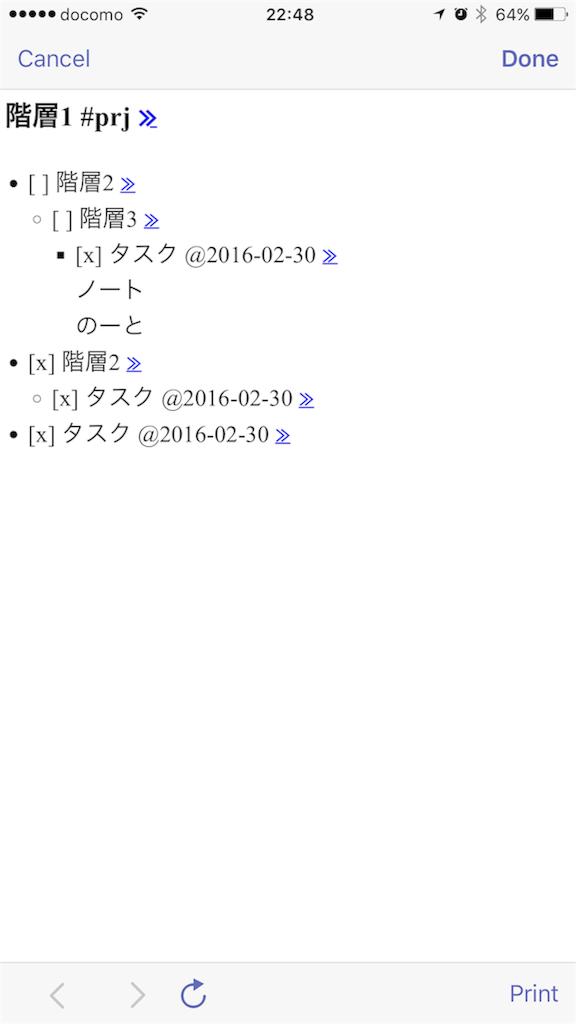 f:id:sorashima:20160317000941p:image