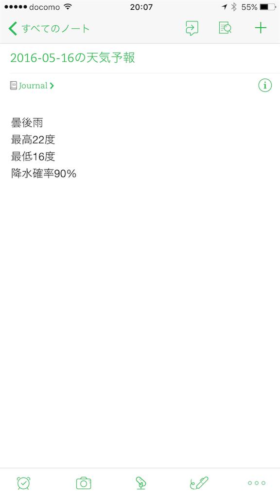 f:id:sorashima:20160516210451p:image