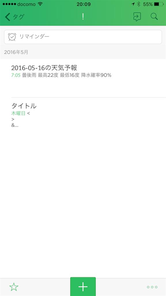 f:id:sorashima:20160516210513p:image