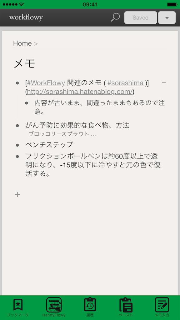 f:id:sorashima:20160814235613p:image:w311