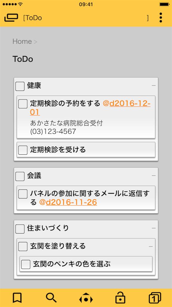 f:id:sorashima:20161122231021p:image:w311