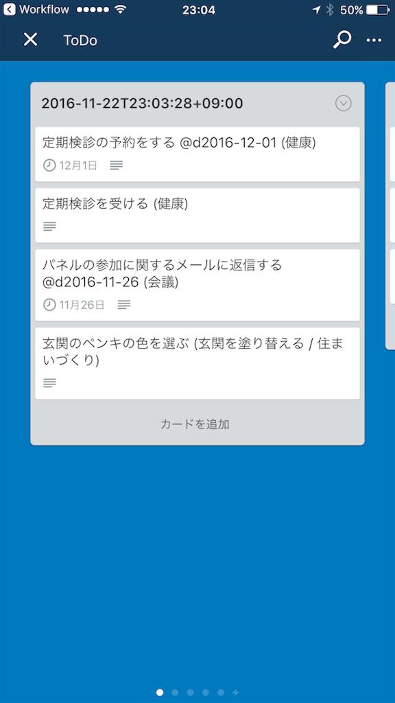 f:id:sorashima:20161122231045p:image:w311