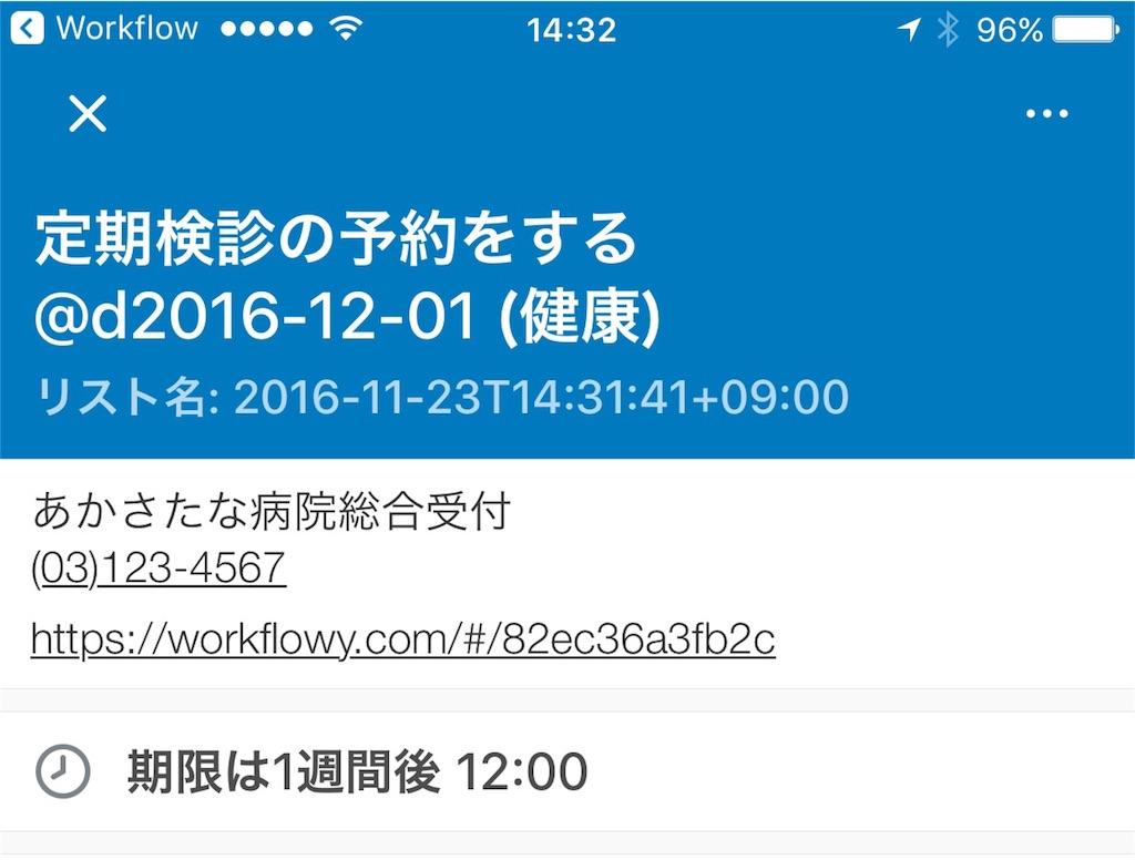 f:id:sorashima:20161123143450j:image:w311