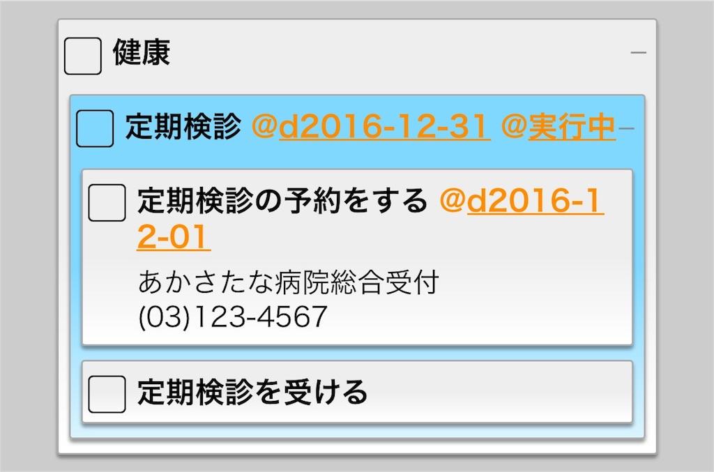 f:id:sorashima:20161124211823j:image:w311