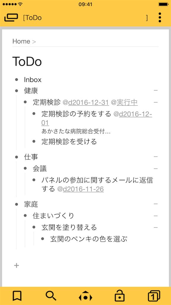 f:id:sorashima:20161126000847p:image:w311