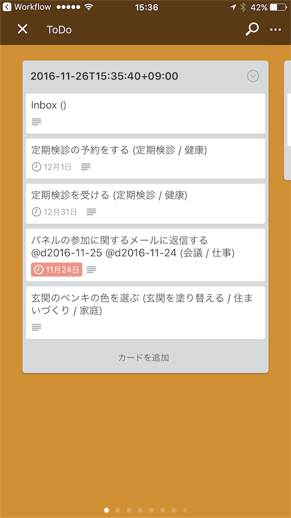 f:id:sorashima:20161126153920p:image:w311