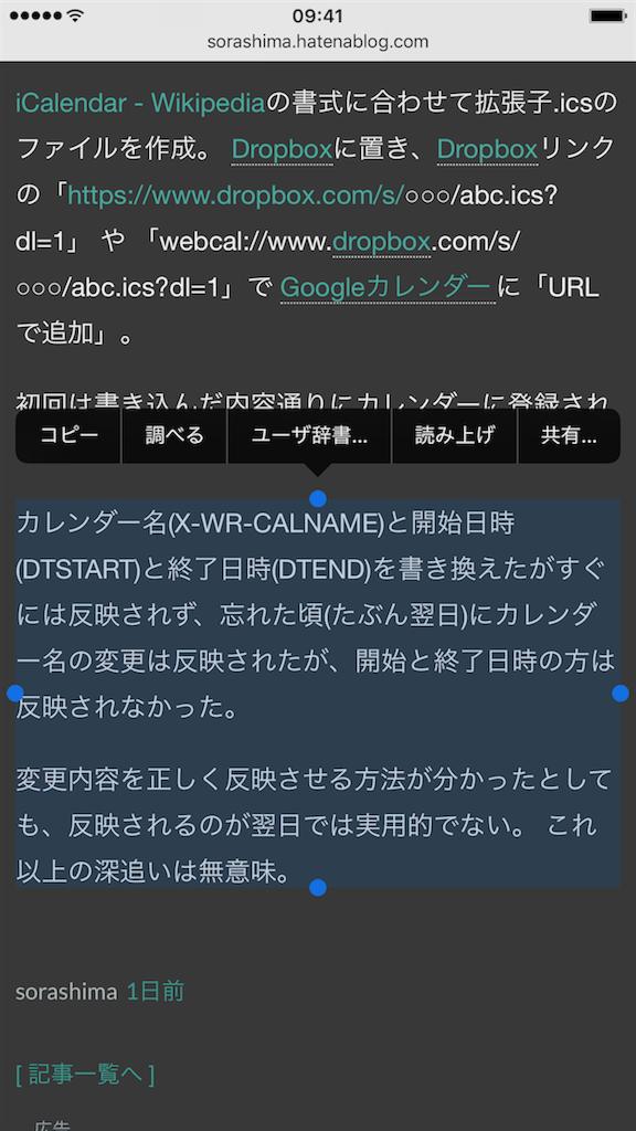 f:id:sorashima:20170114013405p:image:w311