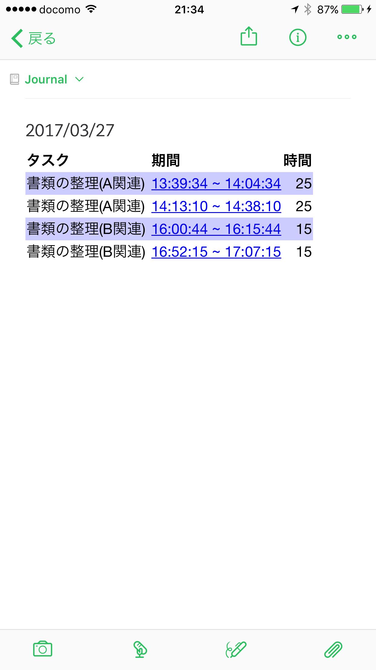 f:id:sorashima:20170329213615p:plain:w414
