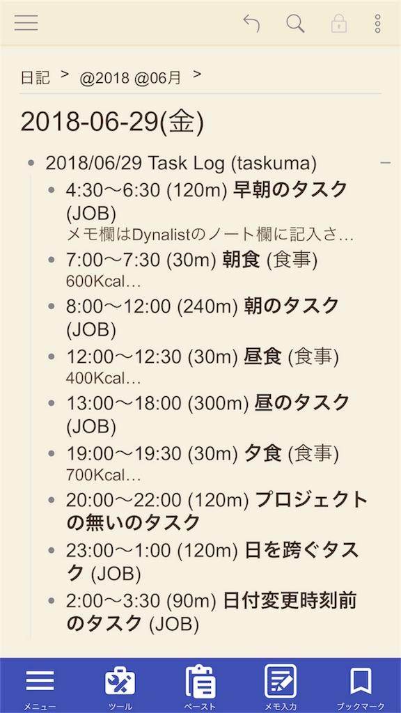 f:id:sorashima:20180629205428j:image:w276