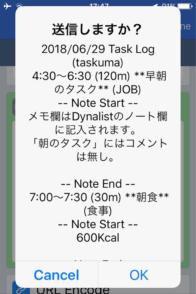 f:id:sorashima:20180630175651j:image:w276