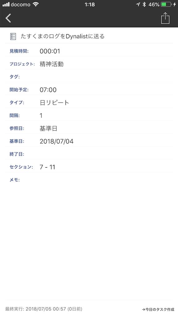f:id:sorashima:20180705011911p:image:w276