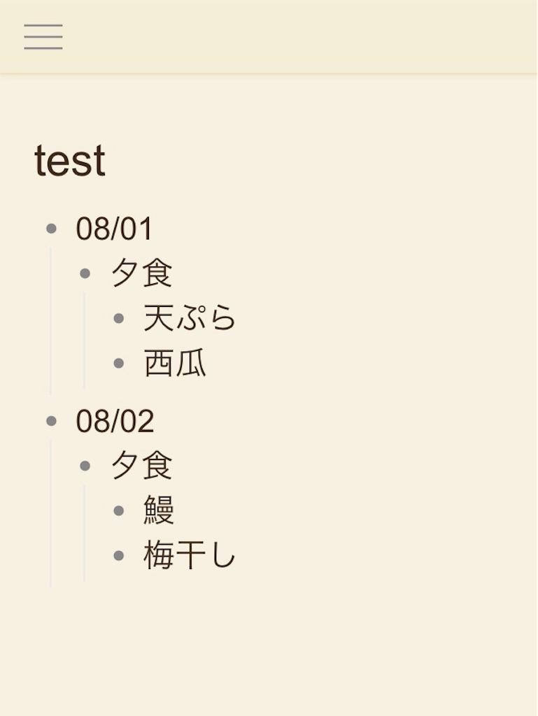 f:id:sorashima:20180812175839j:image:w276