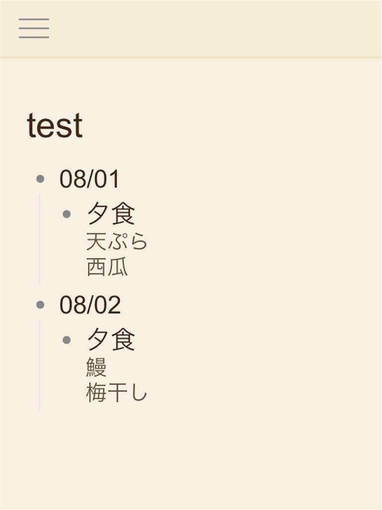 f:id:sorashima:20180812175942j:image:w276