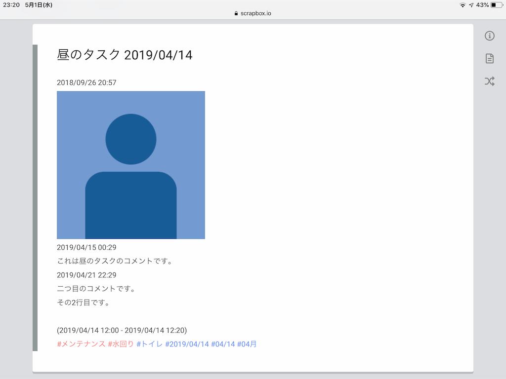 f:id:sorashima:20190502000720p:image