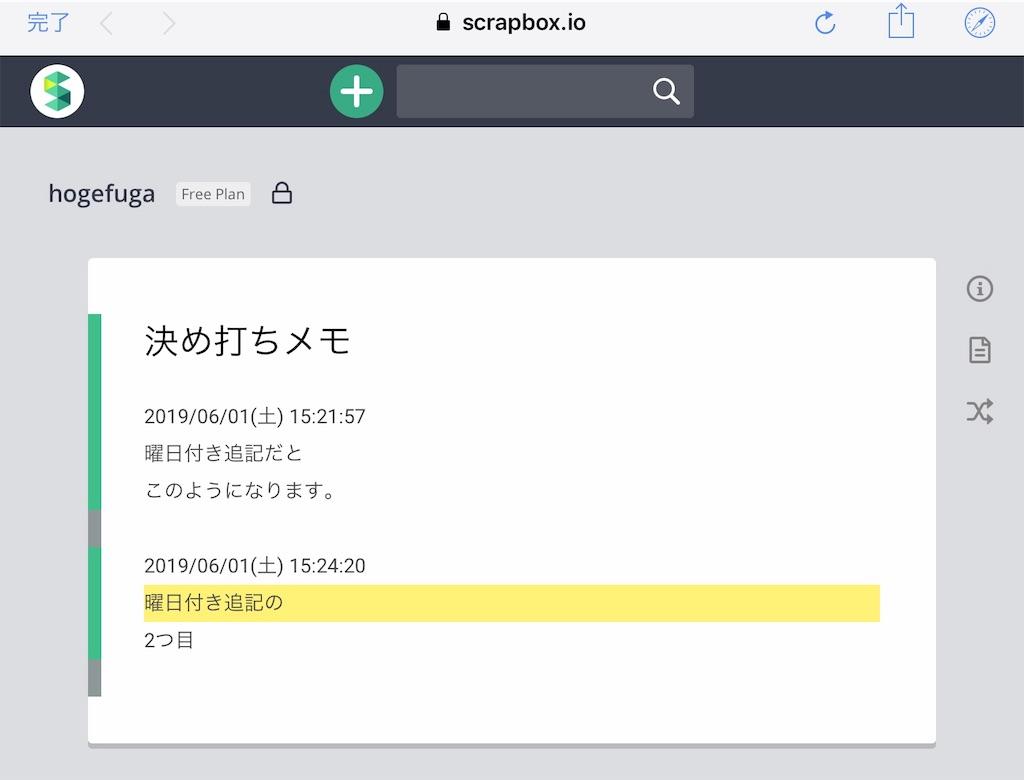 f:id:sorashima:20190601152650j:image