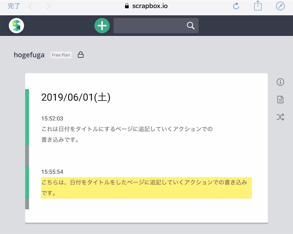 f:id:sorashima:20190601160751j:image
