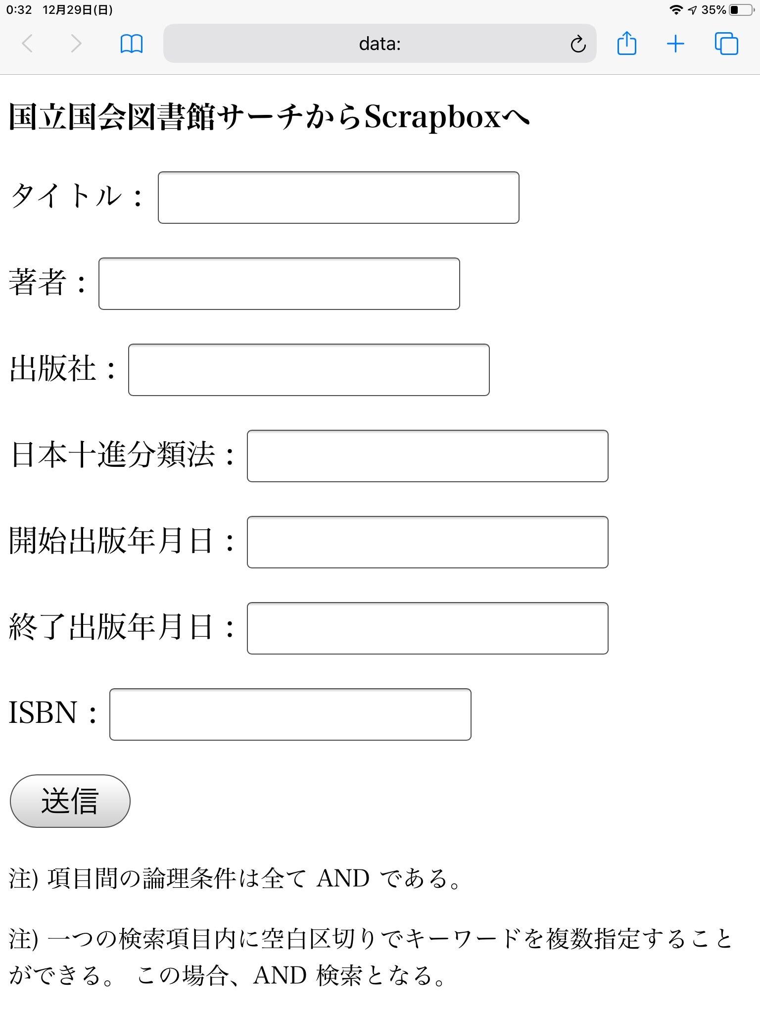 f:id:sorashima:20191230012858j:image:w637